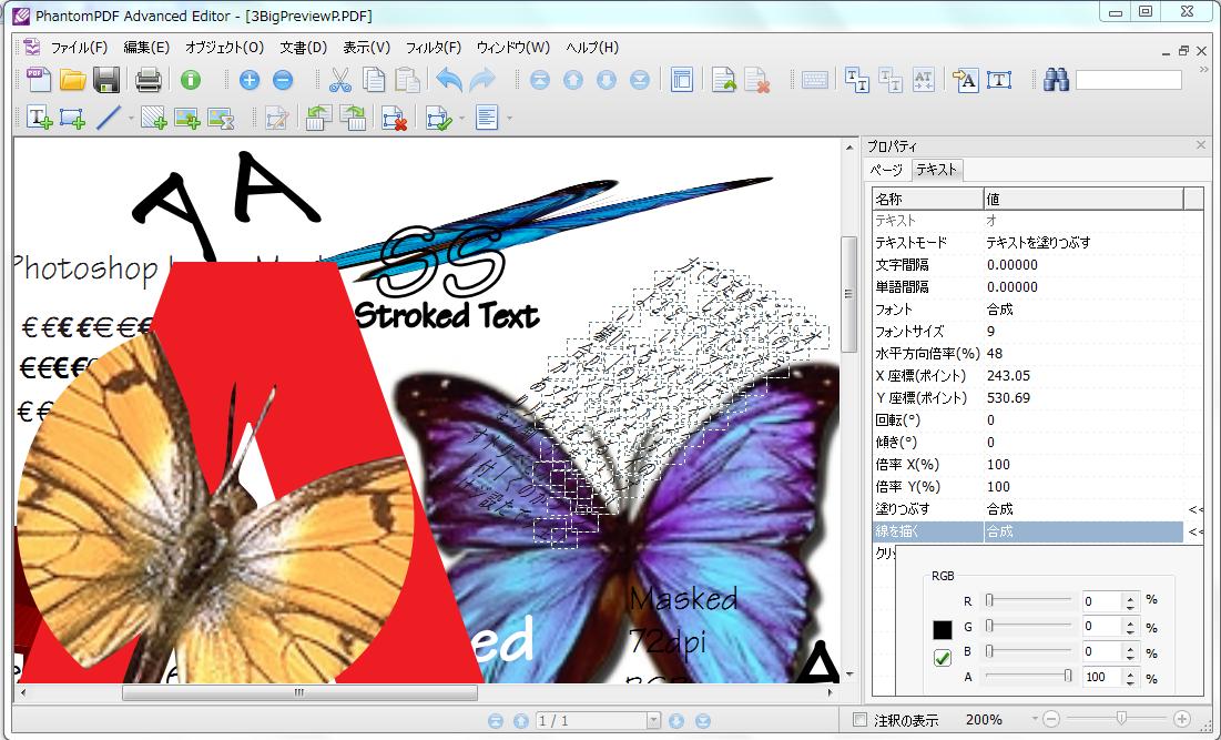 フル機能PDF編集・作成ソフト 「Foxit PhantomPDF 6 0日本語版